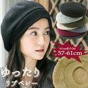 【商品名:ゆったりリブベレー帽】帽子 レディース 大きいサイズ バスク フェルトa3