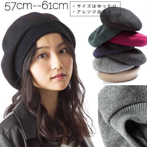 【商品名:ゆったりリブベレー帽】帽子 レディース 大きいサイズ バスク フェルト ギフト zx ゆったり被れてノンストレス ベレー