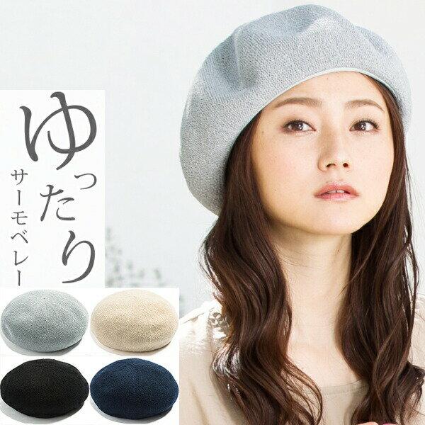 【商品名:ゆったりサーモベレー】帽子 レディース 大きいサイズ メンズ ベレー ベレー帽 春 夏 2018ss kkk