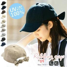 【1,000円ポッキリ】帽子 レディース メンズ キャップ cap 春 春 春夏 夏【商品名:リボンキャップ】 ギフト 運動会 旅行