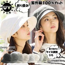 UVカット帽子 自分サイズにアレンジ出来る 機能的キャスケット 57.5-61cm【商品名:紐調整キャスケット】UVカット 帽子 レディース 大きいサイズ 日よけ 折りたたみ つば広 自転車 飛ばない UV 夏 紫外線100%カット s6s