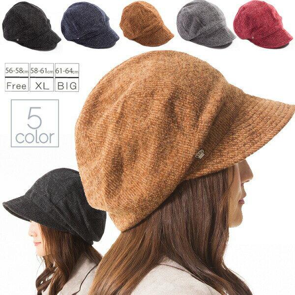 小顔効果抜群&防寒対策に【商品名:2018リンデンキャスケット】帽子 レディース 大きいサイズ 56cm-64cm キャスケット UV対策