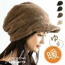 クーポン利用で【2,112円 40%OFF】 ボアのふわもこ優しく暖かいキャスケット【ゆる暖キャスケット】 帽子 レディース …