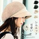 こんな秋冬帽子探してた「小顔効果ありのキャスケット」防寒キャスケット 【フロスキャスケット】 ふわふわで可愛い …