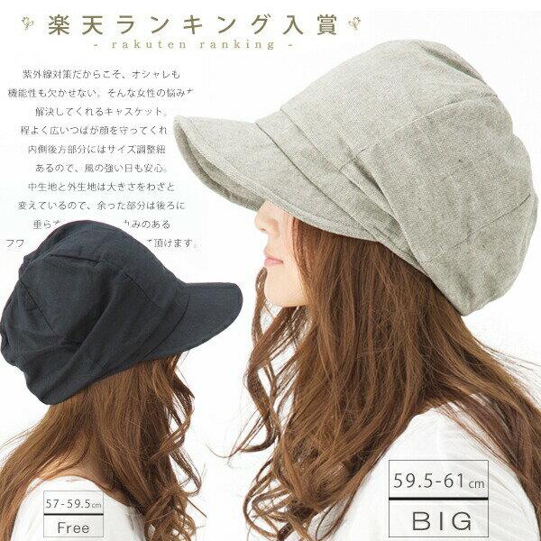 UVカット帽子 自分サイズにアレンジ出来る 機能的キャスケット 紫外線100%カット 57.5-61cm【商品名:紐調整キャスケット】UVカット 帽子 レディース 大きいサイズ 日よけ 折りたたみ つば広 自転車 飛ばない UV 夏