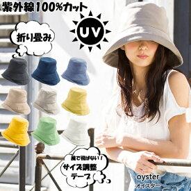 fd81164160d00f 2019リニューアル☆大人コーデに取り入れたいアイテム☆UVカット帽子 紫外線100%