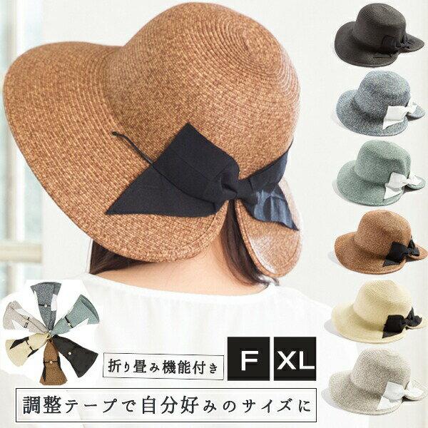 UVカット帽子 【商品名:バックスタイルストローハット】帽子 レディース 大きいサイズ 麦わら ストローハット 折りたたみ 調整テープで自分好みのサイズに ギフト 母の日 運動会 旅行