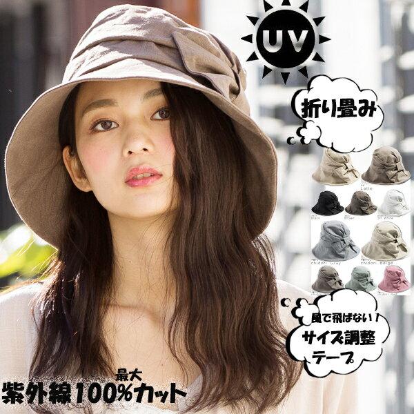 UVカット帽子 「可愛い!」「小顔効果抜群!」 綿麻素材のオシャレな UVハット 帽子 レディース 大きいサイズ 日よけ 折りたたみ つば広 自転車 飛ばない UVカット 夏 58.5-63cm サイドリボンQueenハット 紫外線最大100%カット qq