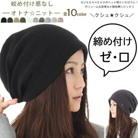 【全商品20%OFFクーポン配布中】「締め付けゼロのニット帽が欲しかった。」 ニット帽 キレイなシルエットニット帽 【ボリュームニット】 レディース メンズ 帽子 レディース 大きいサイズ 帽子 メンズ 大きいサイズ 帽子 秋 秋冬 耳あて代わりの防寒対策 ニット帽
