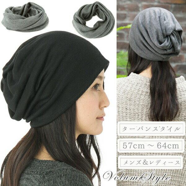【商品名:薄手トルネードニット帽】帽子 レディース メンズ 大きいサイズ 防寒 ニット帽 ギフト 48az
