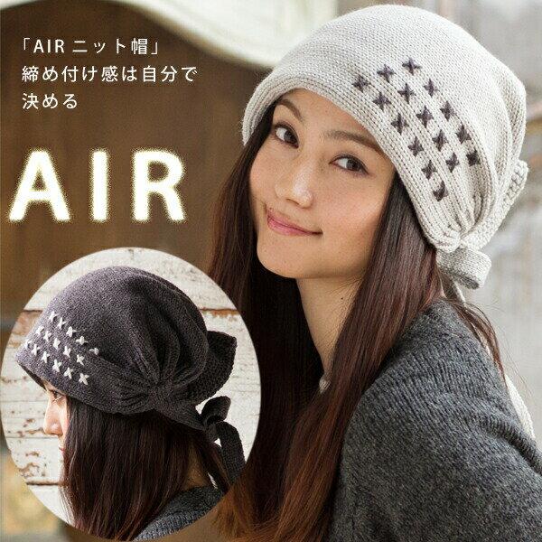 サイズは自分の好きなサイズに【エアーセルフニット帽】新しいニット帽の形に挑戦 被り心地は何度も繰り返しサンプルTESTを行い上品に仕上げました 帽子 レディース 大きいサイズ ニット帽 秋 冬 秋冬 日本製 ギフト 48az