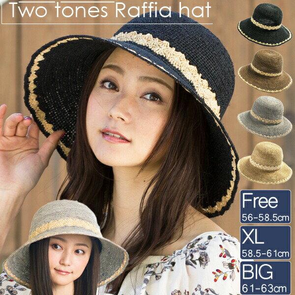 【商品名:ツートーンラフィアハット】 帽子 レディース ラフィア 麦わら 大きいサイズ UVハット ラフィアハット
