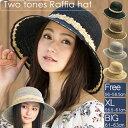 【商品名:ツートーンラフィアハット】 帽子 レディース ラフィア 麦わら 大きいサイズ UVハット ラフィアハット ギフト 母の日 運動会 旅行 s6s