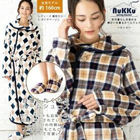 ボタンの数を増やしました【商品名:nukku2018〜ヌック〜着る毛布】毛布 防寒 ルームウェア ※ギフトBOXは付きません※ 母の日