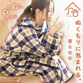 【商品名:nukku〜ヌック〜着る毛布】毛布 着る毛布 防寒 暖房 ルームウェア 部屋着 ※ギフトBOXは付きません※ 秋 冬 秋冬 母の日