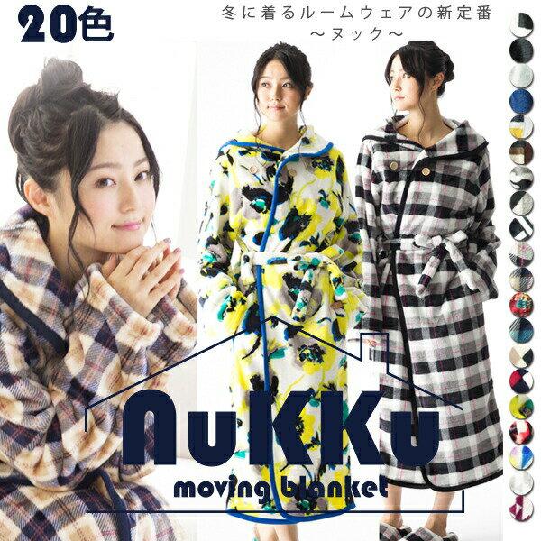 【商品名:nukku〜ヌック〜着る毛布】