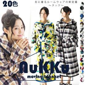 【商品名:nukku〜ヌック〜着る毛布】毛布 防寒 ルームウェア ギフト ※ギフトBOXは付きません※ 母の日