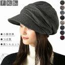 【クーポン利用で2,394円】こんな秋冬帽子探してた「暖かく・小顔効果ありのUVキャスケット」防寒キャスケットならコ…