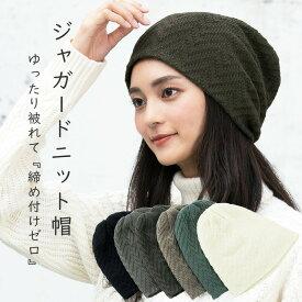【商品名:ジャガードロングゆったりニット帽】帽子 レディース メンズ 大きいサイズ 防寒 耳あて ギフト 旅行 秋 冬 秋冬
