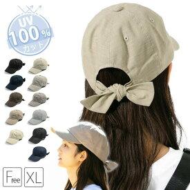 帽子 レディース メンズ キャップ cap 春 春 春夏 夏【商品名:リボンキャップ】 ギフト 運動会 旅行