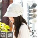 【クーポン利用で1,860円 40%OFF】 帽子 レディース 大きいサイズ 可愛いくて小顔効果があるUVキャスケット 自分好み…
