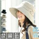 【クーポン利用で2,079円 45%OFF】 帽子 レディース 大きいサイズ アゴ紐付き 紫外線100%カット 綿麻&綿素材のオシ…