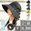 【クーポン利用で1,903円 45%OFF】 帽子 レディース 大きいサイズ 品良くカジュアル 【チャーム付きUVハット】 帽子 …