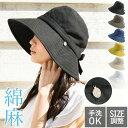 帽子 レディース 大きいサイズ 品良くカジュアル 【チャーム付きUVハット】 帽子 レディース 大きいサイズ UVカット …