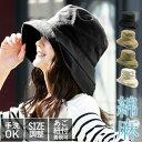 【クーポン利用で2,016円 40%OFF】 帽子 レディース 大きいサイズ 紫外線100%カット 【1stブリムハット】 帽子 レデ…