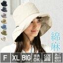 【48時間限定50%OFFクーポン】利用で1,575円 帽子 レディース 大きいサイズ 綿麻素材 紫外線100%カット 風に飛ばない…