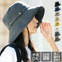 【クーポン利用で1,876円 45%OFF】 帽子 レディース 大きいサイズ 紫外線カット 小顔効果 アゴ紐付き サファリハット …
