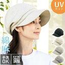 【クーポン利用で1,584円 40%OFF】 帽子 レディース 大きいサイズ 紫外線100%カット 自分好みのサイズにアレンジ 【…