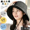 【クーポン利用で1,770円 40%OFF】 帽子 レディース 大きいサイズ 紫外線100%カット 大人コーデに取り入れたいアイテ…