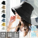 【クーポン利用で1,623円 45%OFF】 帽子 レディース 大きいサイズ 紫外線100%カット 【紐付き麻ポリブリムハット】 …