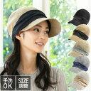 【クーポン利用で2,100円 40%OFF】 帽子 レディース 大きいサイズ キュートで小顔効果UVキャスケット 【サンマリンキ…