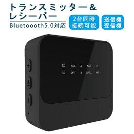 Bluetooth 5.0 トランスミッター Bluetooth レシーバー 2 in 1 高音質 Bluetooth受信機 送信機 一台二役 2台同時接続 aptX HD aptX LL対応 ワイヤレス オーディオ 光デジタル対応 RCA AUX SPDIF接続 高音質 低遅延 低ノイズ