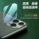 【送料無料】超高透過率 iPhone13 カメラフィルム iPhone12 iPhone11 カメラ レンズ 保護フィルム 透明 クリアカバー …