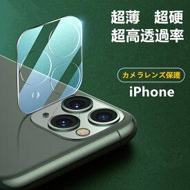 【送料無料】超高透過率 iPhone11 iPhone11Pro iPhone12 カメラ レンズ 保護フィルム 透明 クリアカバー iPhone 11 Pro Max カメラレンズ保護フィルム カメラ保護フィルム カメラカバー レンズカバー 自動吸着 硬度9H 超薄型 高品質