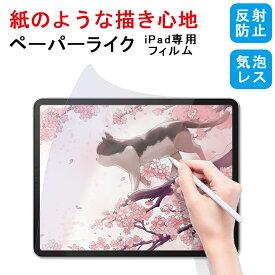【紙のような書き心地 9.7インチ】ペーパーライク フィルム iPad 第6世代 ペーパーライクフィルム iPad 第六世代 液晶保護フィルム iPad 第5世代 iPad 第五世代 iPad Pro 9.7インチ 非光沢 アンチグレア タッチペン iPad ペンシル フィルム 指紋防止 反射防止