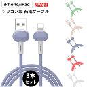 【3本セット 超高耐久 断線しにくい】iPhone 充電 ケーブル 1m 100cm 急速充電 2.4A iPhone13 mini Pro Max iPhone12 …