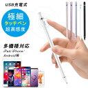 【iPad iPhone Android 多機種対応】超高感度 タッチペン 極細 スタイラスペン タブレット 銅製ペン先1.4mm 超軽量15g…