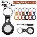 【在庫あり】Apple AirTag ケース 保護ケース レザーケース Apple AirTags カバー 保護カバー 革 アップル エアタグ …