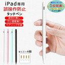 【超高感度 パームリジェクション機能】タッチペン iPad ペンシル 極細 タブレット スタイラスペン Type-C充電 iPad P…