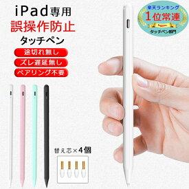 【超高感度 パームリジェクション機能】タッチペン iPad ペンシル 極細 タブレット スタイラスペン Type-C充電 iPad Pro Air4 mini5 12.9 11 10.9 10.2 10.5 9.7 インチ 第8世代 第7 6 5 4 3世代 デジタルペン 磁気吸着 ペン先1.0mm 自動電源OFF 途切れ/遅延/ズレ/誤動作防止