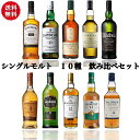 【送料無料】スコッチ シングルモルト 地域別 10種 各100ml 飲み比べセット ウイスキー