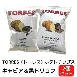 \おつまみに♪/ 高級 ポテトチップス トーレス セレクタ 黒トリュフ キャビア 2種セット トリフ チップス スペインのスナック 輸入菓子 輸入スナック 輸入ポテトチップス 輸入ポテト