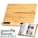 ブックスタンド 本立て 書見台 竹製 木製 卓上 文具 画板 譜面台 楽譜スタンド クリップブック ぶっくすたんど 文房具…
