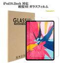 iPad9 iPad第9世代 iPad9世代 【 ガラスフィルム 】 第9世代 9世代 2021 iPad2021 iPad 10.2 9.7 強化ガラス 保護フィ…