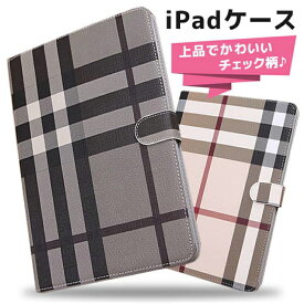 iPad 10.2 インチ ケース 9.7 チェック 柄 第8世代 第7世代 2020 2019 iPad8 カバー / 9.7インチ 2017 第5世代 2018 第6世代 / Air Air2 エアー エアー2 / iPadケース iPadカバー おしゃれ お洒落 可愛い かわいい ビジネスモデル 手帳型 レザーケース iPad5 iPad6 iPad7