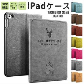 iPad 10.2 インチ ケース 9.7 鹿 動物 iPad10.2 第7世代 2019 iPad10.2 カバー / 9.7インチ 2017 第5世代 2018 第6世代 / Air Air2 エアー エアー2 / iPadケース iPadカバー おしゃれ お洒落 可愛い かわいい ビジネスモデル 手帳型 レザーケース 子供 iPad5 iPad6 iPad7